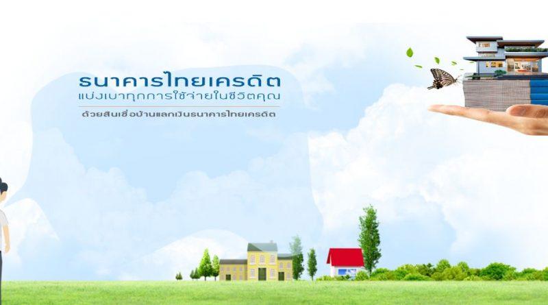 สินเชื่อบ้านแลกเงิน ธนาคารไทยเครดิตเพื่อรายย่อย (Direct Refer)