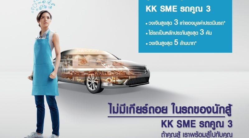 อยากทำธุรกิจ SME แต่ไม่มีเงิน !! นำรถยนต์มาทำสินเชื่อ KK SME รถคูณ 3