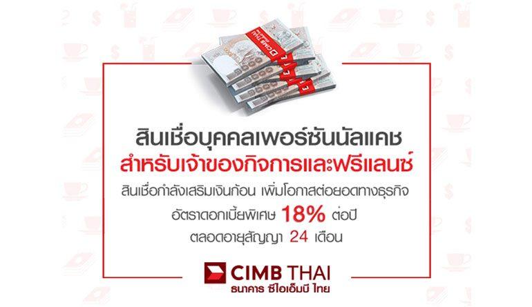 สมัครสินเชื่อบุคคล CIMB วงเงินกู้สูงสุด 5 เท่า หรือ 1,500,000 บาท