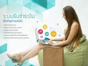 webpakpay