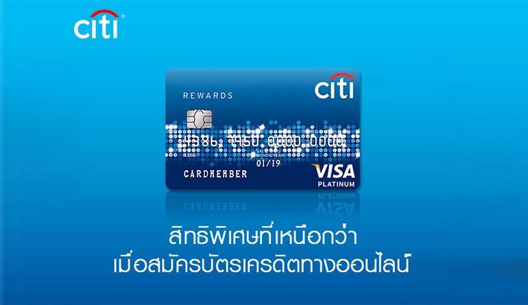 บัตรเครดิต-ซิตี้แบงก์-รีวอร์ด