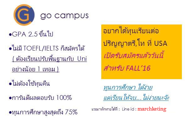 go-campus-contact