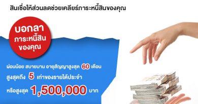 หนี้เยอะจนรับไม่ไหว เชิญทางนี้ สินเชื่อเคลียร์ภาระหนี้หรือหนี้บัตรเครดิต