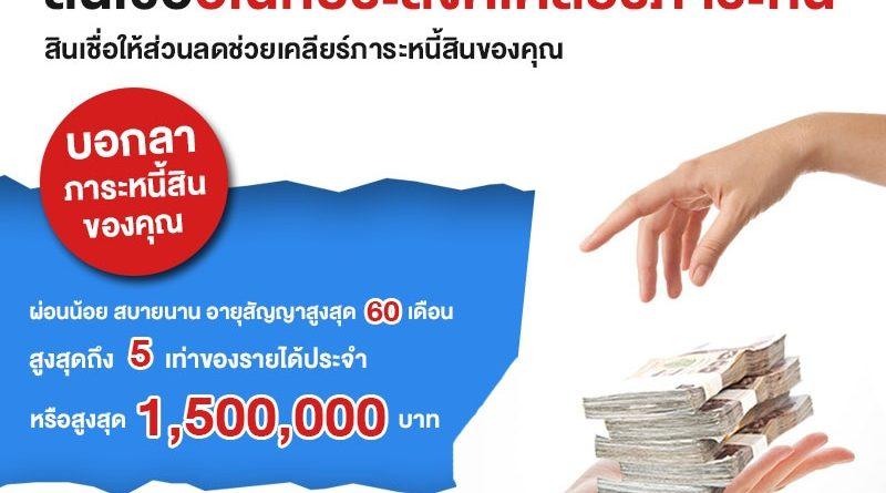สินเชื่อเคลียร์ภาระหนี้หรือหนี้บัตรเครดิต