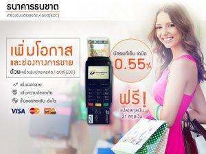 เพิ่มช่องทางชำระสินค้าและบริการ ผ่านเครื่องรับบัตรเครดิต/เดบิต ธนาคารธนชาต ( EDC )