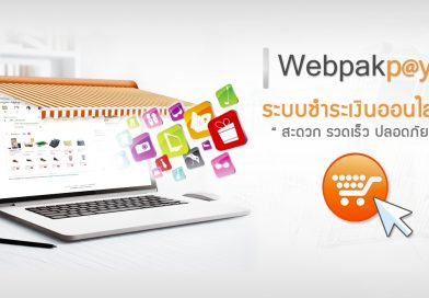 เพิ่มยอดการขายง่ายๆด้วย ระบบรับชำระเงินค่าสินค้าออนไลน์ (Internet Payment Gateway)