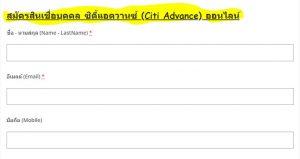 สมัครสินเชื่อบุคคล ซิตี้แอดวานซ์ (Citi Advance) ออนไลน์