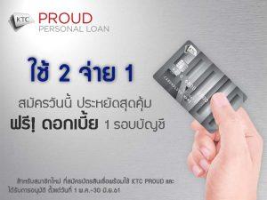 บัตรกดเงินสด เคทีซี ktc proud