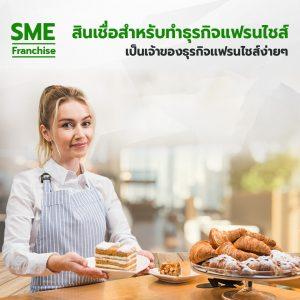 สินเชื่อ SME สินเชื่อธุรกิจ