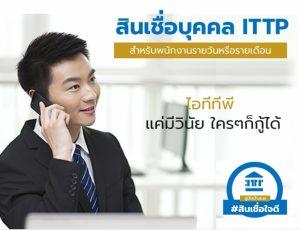 สินเชื่อใจดี สินเชื่อบุคคล ITTP (ไอทีทีพี)