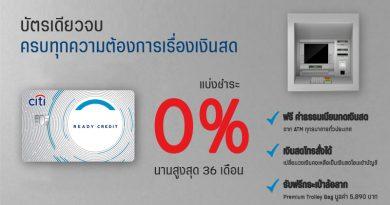 บัตรกดเงินสด ซิตี้ เรดดี้เครดิต (Citibank Ready Credit)