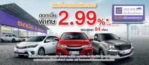 สินเชื่อรถยนต์ AEON AUTO Loan