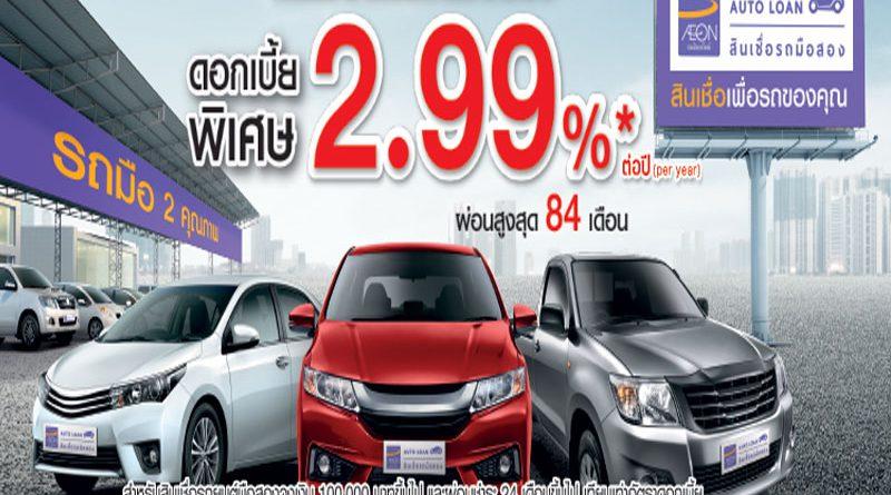 สินเชื่อรถยนต์-AEON