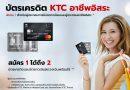 บัตรเครดิต KTC สำหรับอาชีพอิสระ