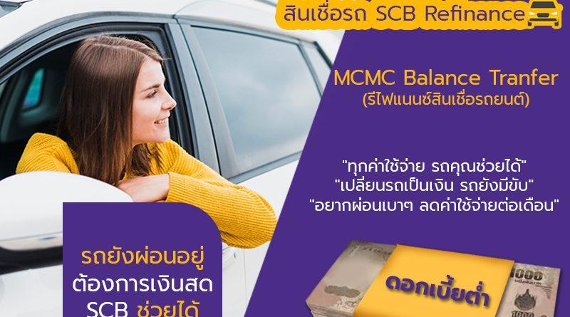 สินเชื่อรถ SCB Refinance