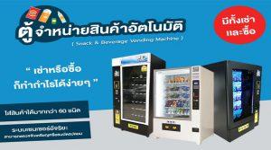 ตู้จำหน่ายสินค้าอัตโนมัติ (ขนมเเละเครื่องดื่ม) JSK