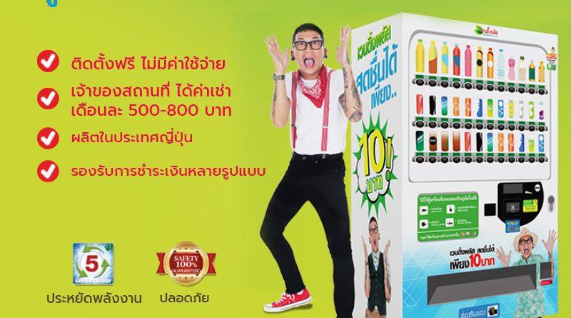 ตู้เครื่องดื่มอัตโนมัติ Vending Plus