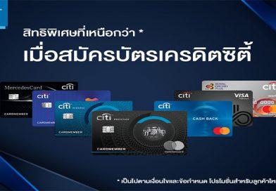 บัตรเครดิต ซิตี้ city bank