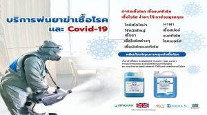 บริการพ่นยาฆ่าเชื้อโรคเเละ Covid-19