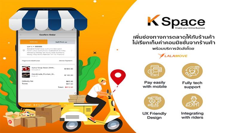 KSpace by KSher แอพพลิเคชั่นสำหรับร้านค้า
