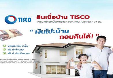 สินเชื่อบ้าน-TISCO-Refinance-บ้านแลกเงิน