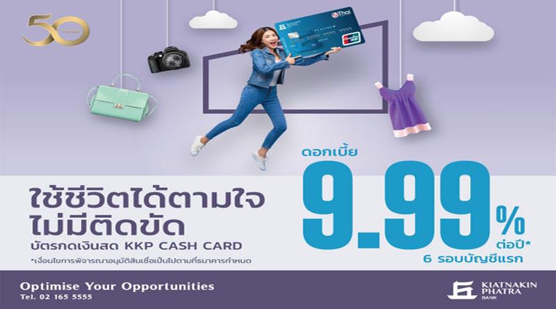 บัตรกดเงินสด-ธนาคารเกียรตินาคิน