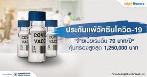 ประกันภัยแพ้วัคซีนโควิด19-1