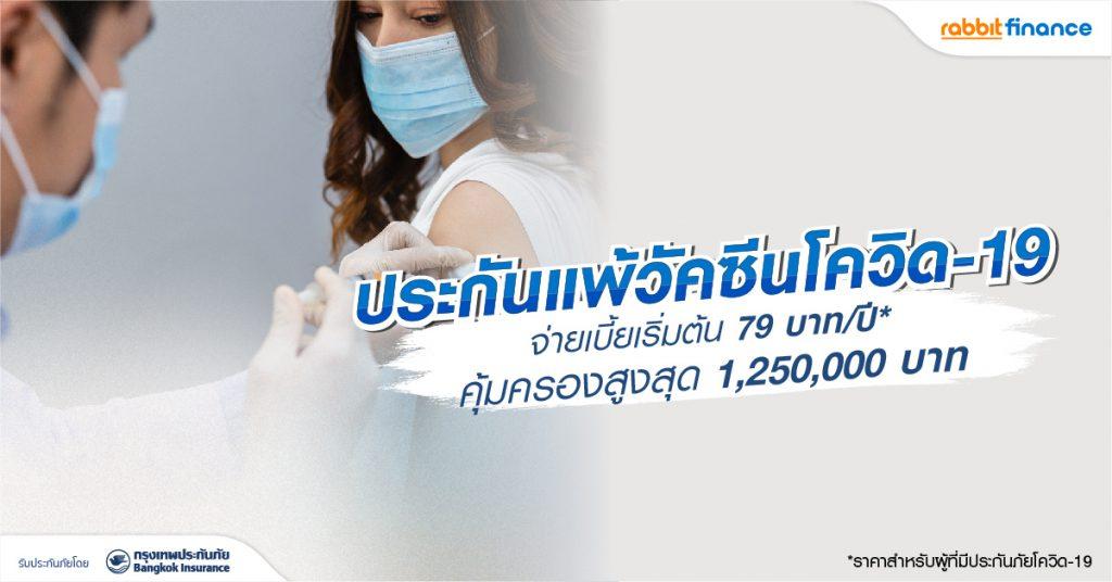 ประกันภัยแพ้วัคซีนโควิด19-2